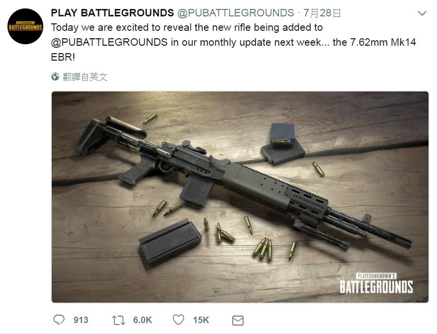 絕地求生】新武器曝光,超猛神槍MK14 EBR狙擊步槍8 月實裝! -皮諾電玩