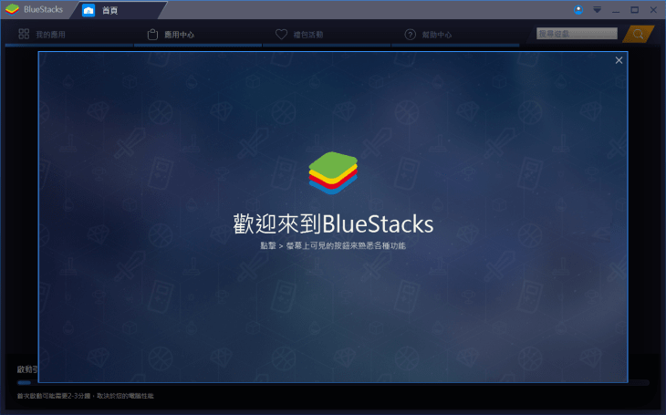 BlueStacks-0-min.png