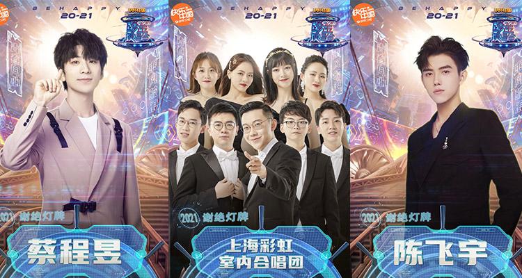 湖南衛視2021跨年演唱會-1.jpg