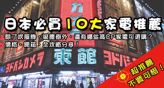 日本电气用品.jpg