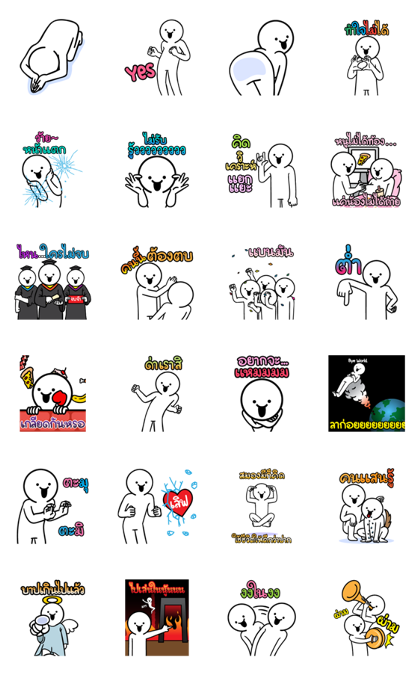20180802 free line stickers (14).png