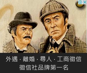 台南 徵信社