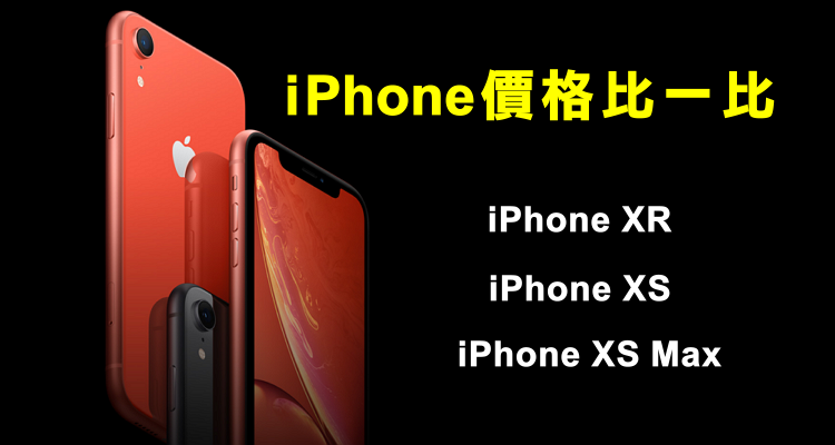 iPhone XS價格.png