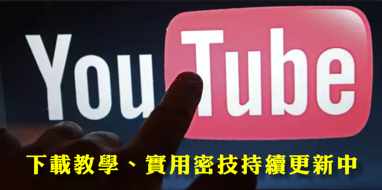 youtube總篇.png
