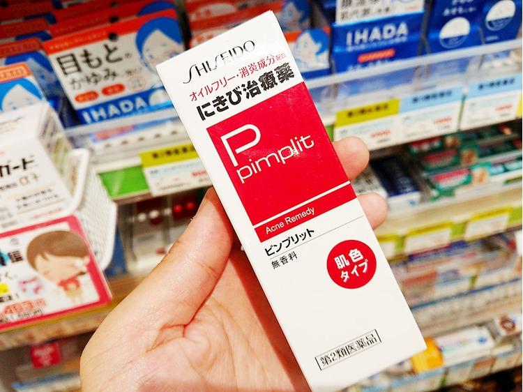 pimplit-资生堂痘痘药.jpg