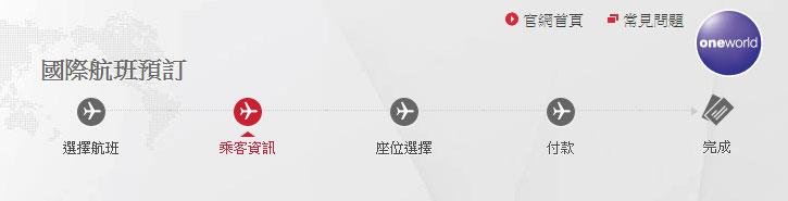 外国人日本国内线班机-6.jpg