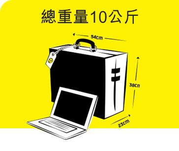 酷航手提行李-规定.jpg
