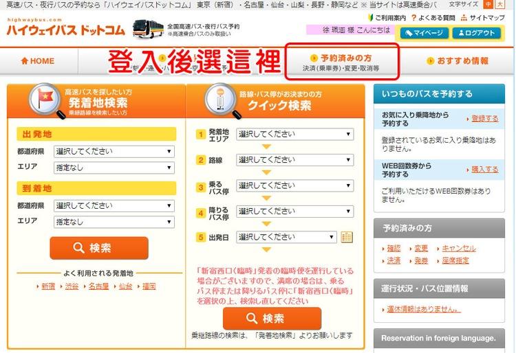 昇龙道巴士预约-15.jpg