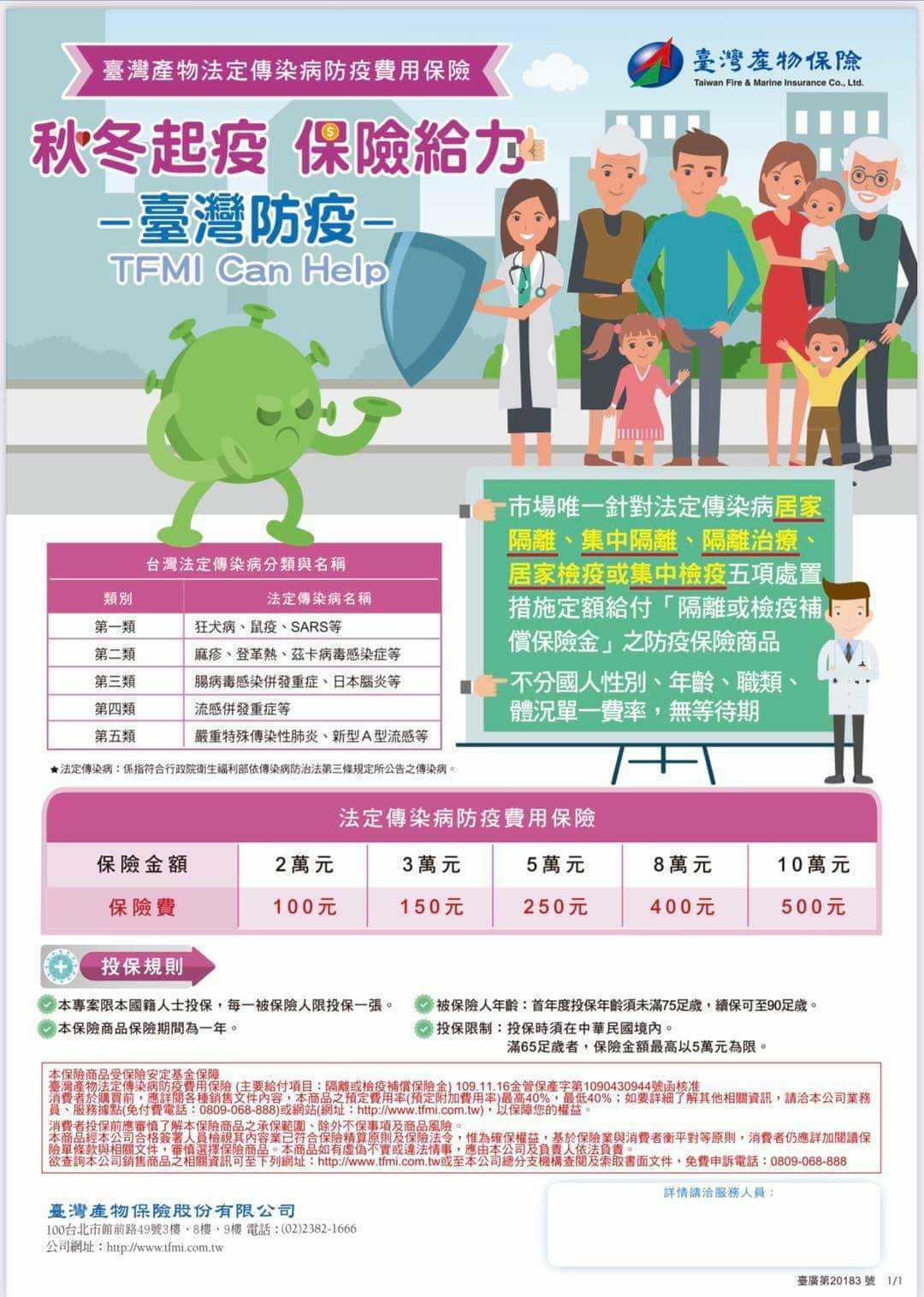 台湾产物险-防疫险.jpeg