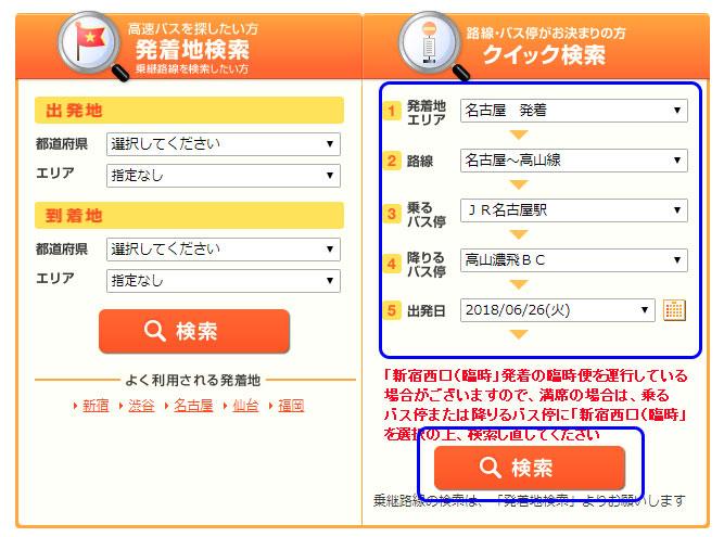 昇龙道巴士预约-8.jpg