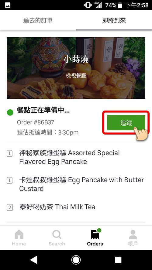 Uber-Eats-操作2.jpg
