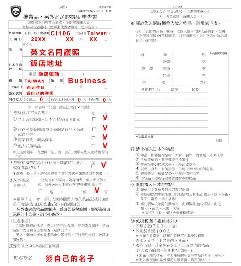 日本海关申报书申告书-B.jpg