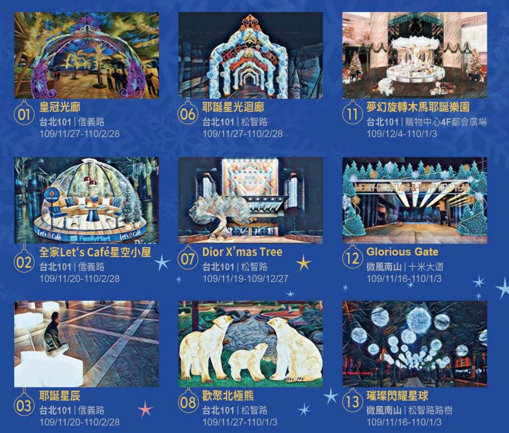 台北耶诞节-1.jpg