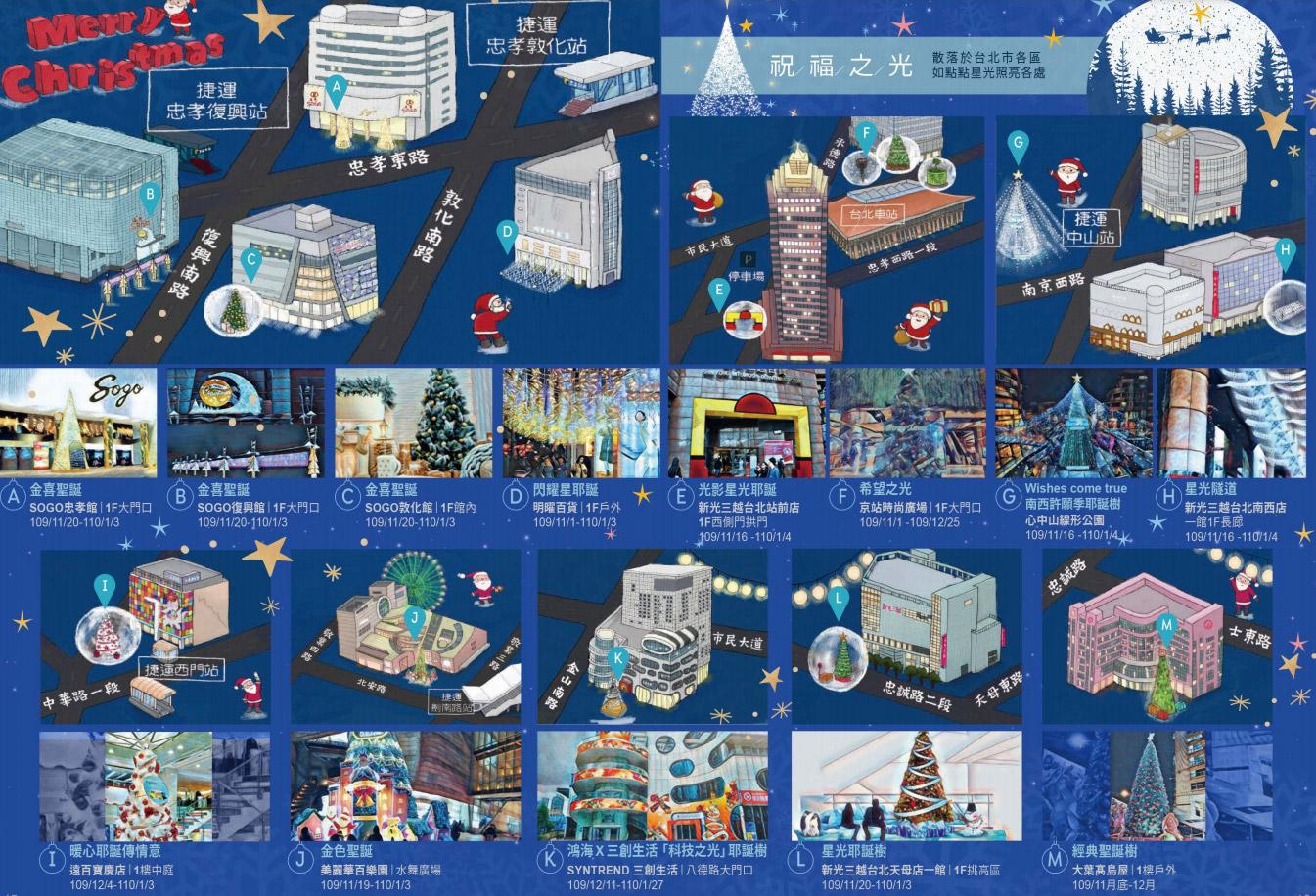 台北耶诞节-7.jpg