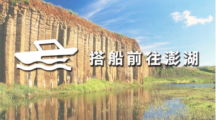 搭船去澎湖-bn1.jpg