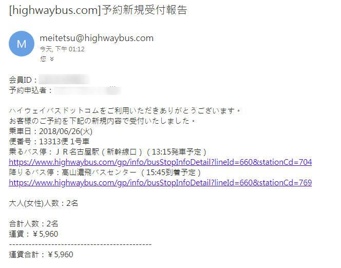 昇龙道巴士预约-13.jpg