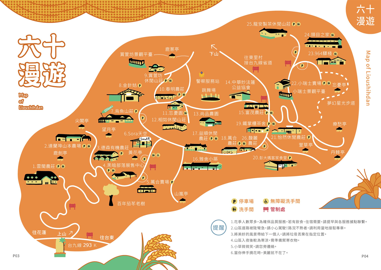 六十石山景点地图.jpg