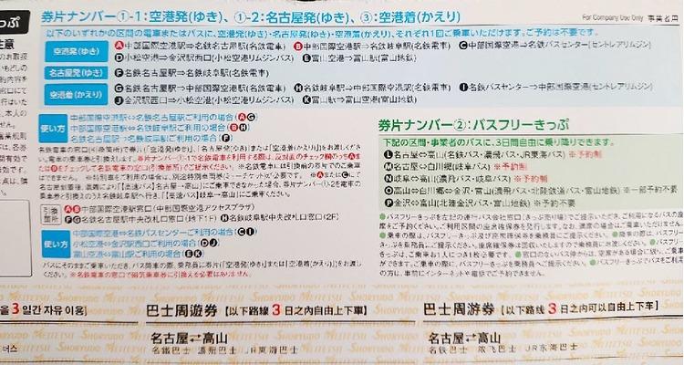 昇龙道巴士预约-19.jpg