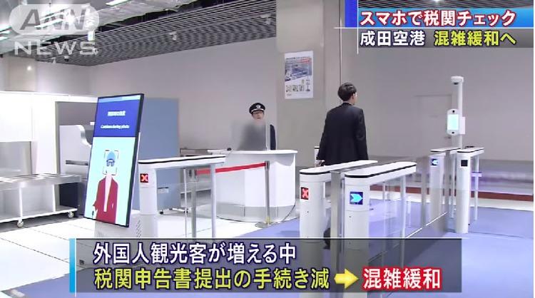 日本电子申报-3.jpg