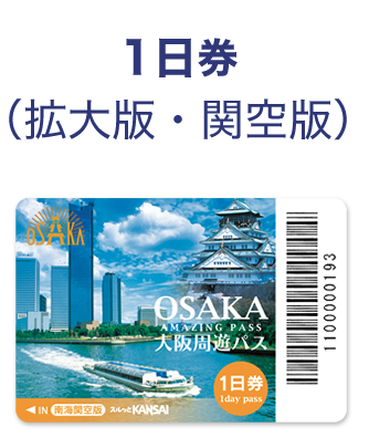 大坂周游卡-南海空港版p1.png