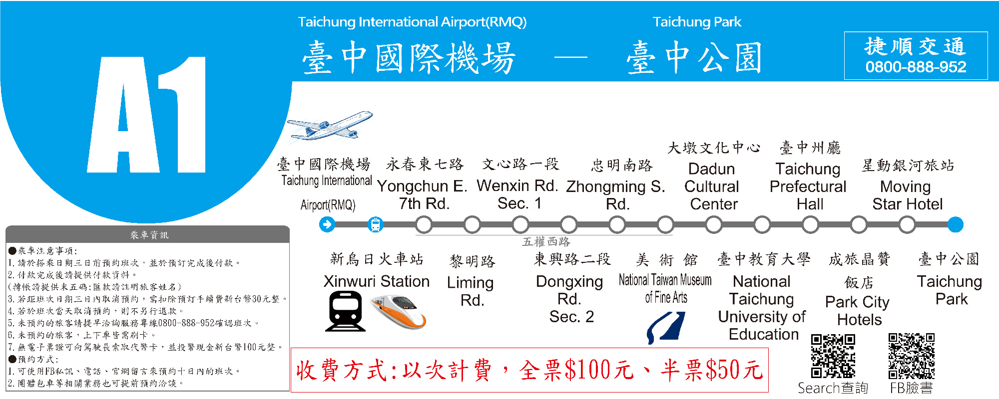 A1台中机场快线-路线图.jpg