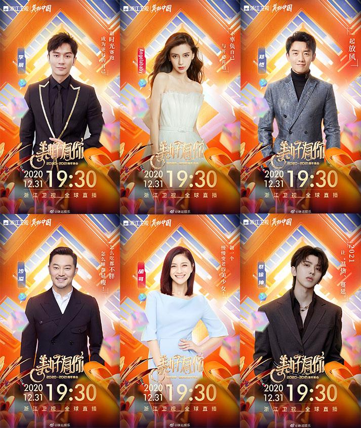 2021浙江衛視跨年-bn.jpg