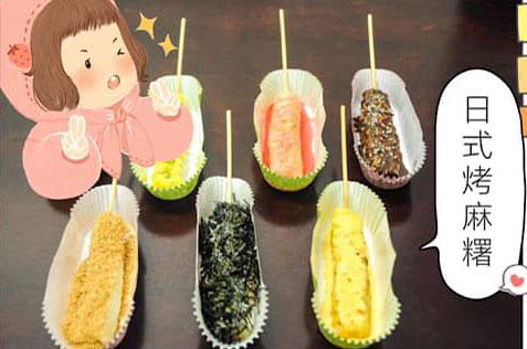 日式烤麻糬.jpg
