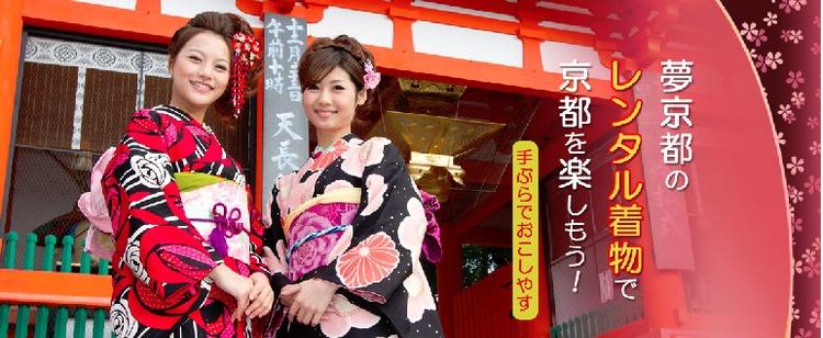 梦京都-京都和服bn.jpg