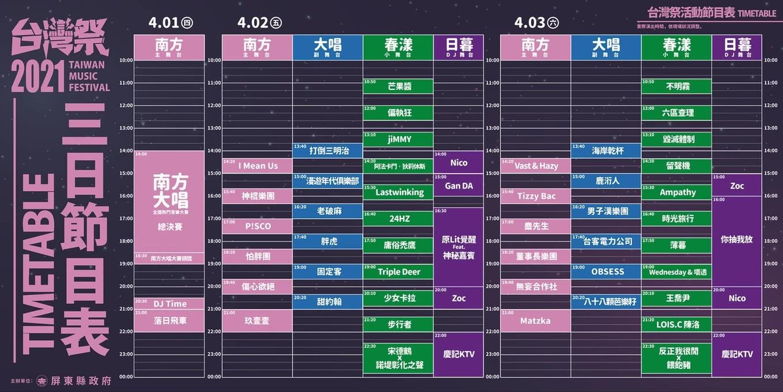2021台湾祭节目表.jpg