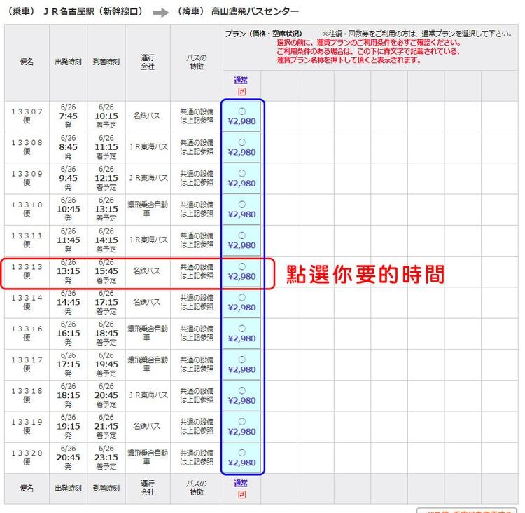 昇龙道巴士预约-9.jpg