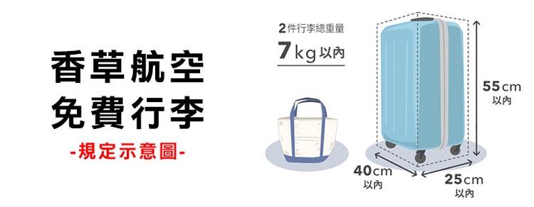 香草航空免费行李规定-bn.jpg