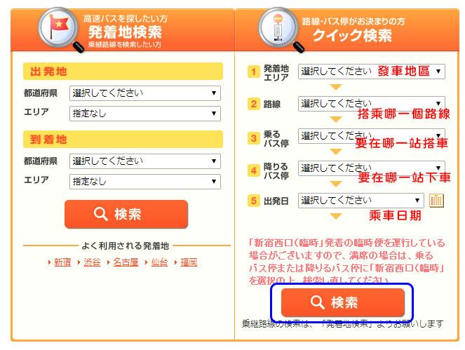 昇龙道巴士预约-7.jpg