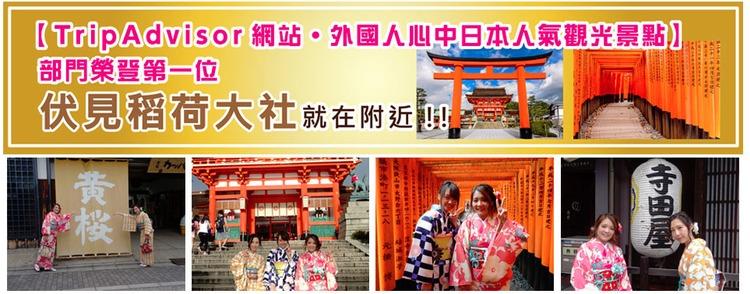 京都和服-legend.jpg