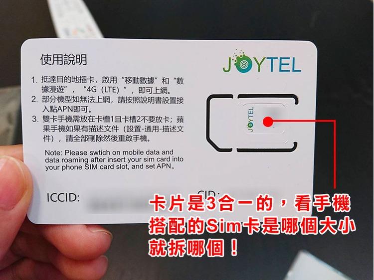 joytel日本网卡-3.jpg