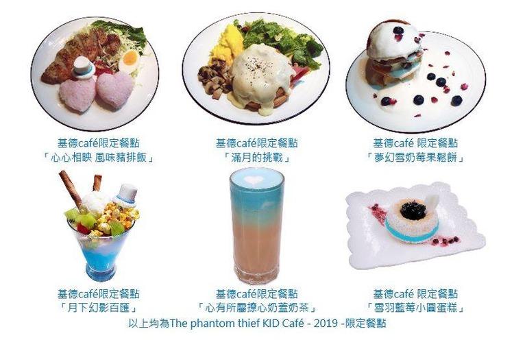 台湾怪盗基德咖啡-餐点.jpg