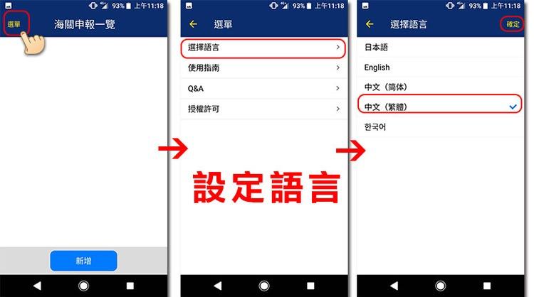 日本税关电子申报闸门系统-1.jpg