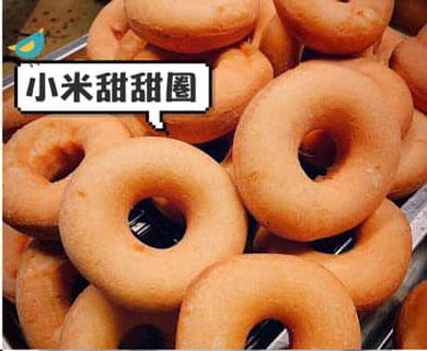 小米甜甜圈.jpg
