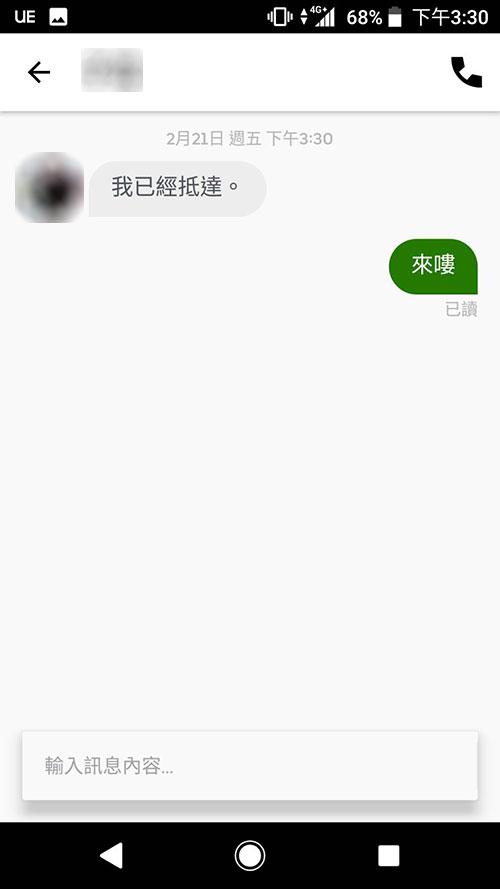 Uber-Eats-操作4.jpg