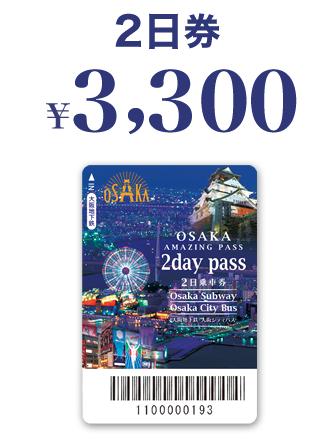 大坂周游卡-2day passp1.png