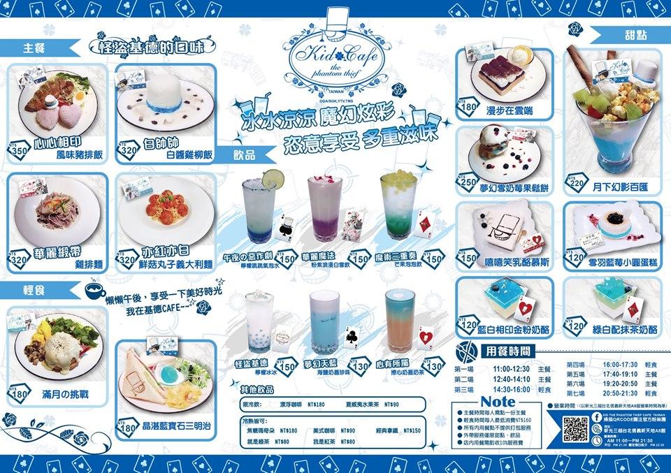 怪盗基德咖啡餐厅-菜单.jpg
