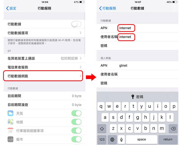 joy金卡-iOS设定2.jpg