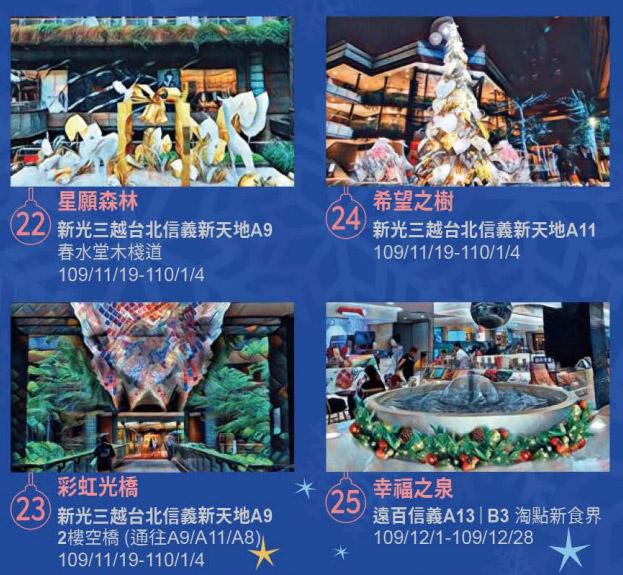 台北耶诞节-5.jpg