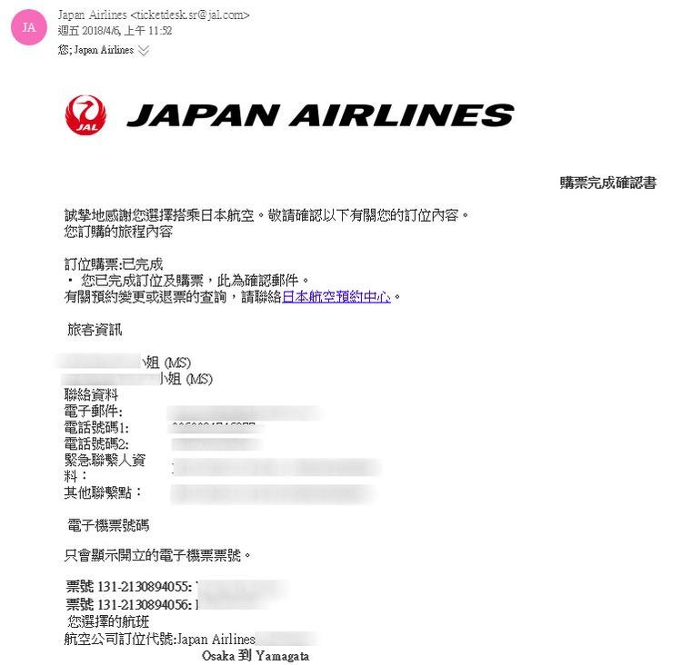 外国人日本国内线班机-8.jpg