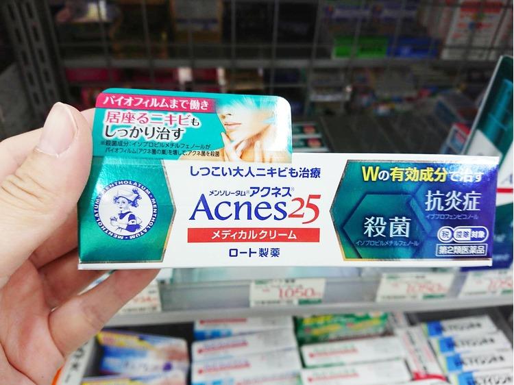 日本曼秀雷敦痘痘药Acnes25.jpg