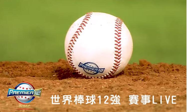 世界棒球12强-live直播.jpg
