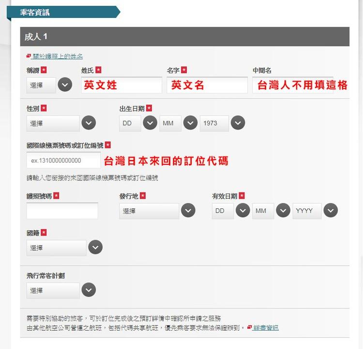 外国人日本国内线班机-7.jpg