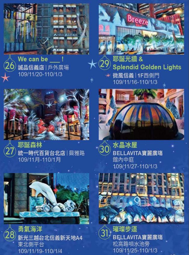 台北耶诞节-6.jpg