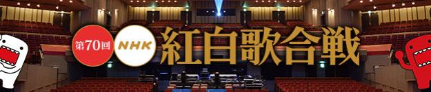 70回紅白歌合戰-TV-LIVE.jpg