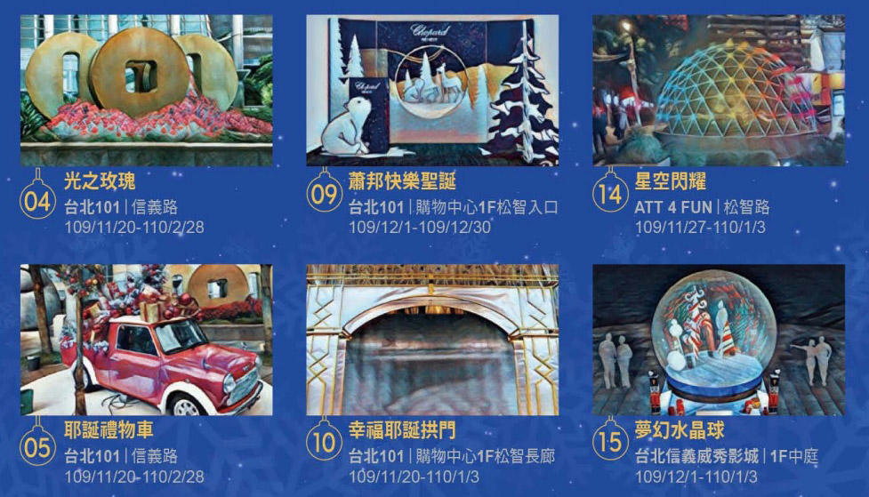 台北耶诞节-2.jpg