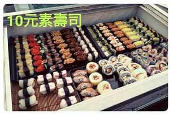 山本10元素食寿司.jpg